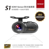 【PAPAGO】S1 倒車顯影+1080P 錄影 SONY Sensor 防水後鏡頭 行車紀錄器 專用