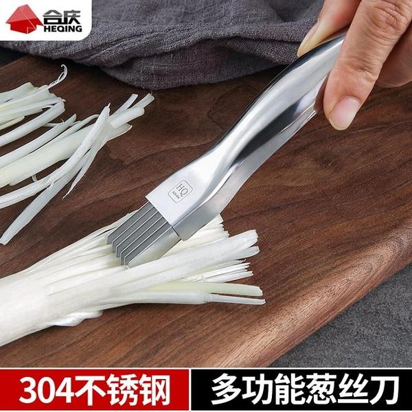 切菜機 不銹鋼切蔥絲神器超細家用廚房切絲刀刮蔥刨蔥花芹菜多功能切菜器【幸福小屋】