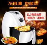 无油空气炸锅 电烤锅 薯条机干部家用电烤箱 110V  全館免運