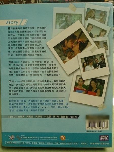 挖寶二手片-S66-012-正版DVD-台劇【嗨!親愛的 全21集】-吳佩慈 林立雯 施易男 河莉秀