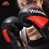 豪邁成人拳擊手套兒童手套散打拳套訓練沙袋泰拳半指格斗搏擊手套【尾牙交換禮物】