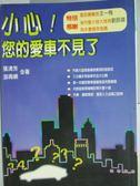 【書寶二手書T8/一般小說_MRM】小心!您的愛車不見了_張清芳/游再順