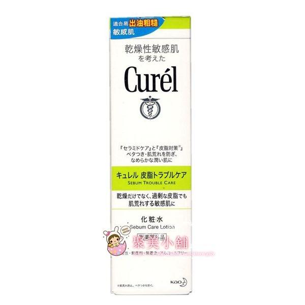 Curel 珂潤 控油保濕化粧水 150ml 化妝水【聚美小舖】