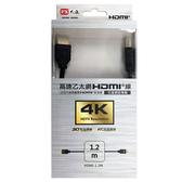 PX大通3D高速乙太網HDMI線 - 1.2M【愛買】