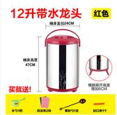 不銹鋼保溫桶奶茶桶商用12L  (4個顏色)