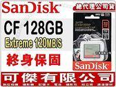 Sandisk Extreme CF 128G 120MB/s 800X 記憶卡 增你強公司貨 終生保固 可傑