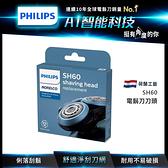 Philips飛利浦SH60 電鬍刀刀頭 (適用S6820,S6000系列)