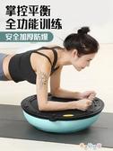 【免運快出】 球半圓平衡球家用健身訓練普拉提器材腳踩加厚防滑瑜伽球 奇思妙想屋YTL