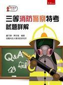 三等消防警察特考試題詳解