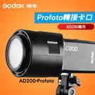 【公司貨】AD200 Pro 專用 Profoto 轉接卡口 神牛 Godox 轉接座 轉接環 AD-P