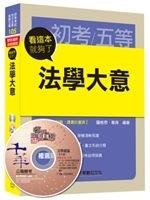 二手書《法學大意看這本就夠了[初等考試、地方五等、各類五等]》 R2Y ISBN:9863742236