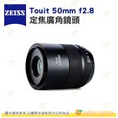 蔡司 Zeiss Touit 50mm f2.8 定焦廣角鏡頭 公司貨 自動對焦 E卡口 X卡口 SONY E 富士