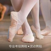 【雙12】全館大促貓爪鞋芭蕾舞鞋女軟底練功鞋成人形體鞋體操鞋 兒童舞蹈鞋
