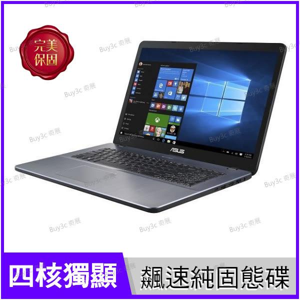 華碩 ASUS X705MB 灰 240G SSD純固態碟特仕版【N5000/17.3吋/MX110/四核/大螢幕/文書/Win10/Buy3c奇展】X705M