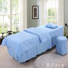 美容床罩特價美容床罩四件套高檔棉床套按摩床罩美容院床罩四件套 獨家流行館YJT