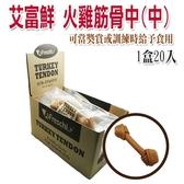 台北汪汪艾富鮮A Freschi Sr 火雞筋骨 (中) 1盒/20入 耐咬潔牙骨 (不含牛皮成分)