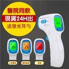 電子感應溫度體溫計家用嬰兒紅外線耳溫槍兒...