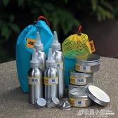 戶外旅行便攜式調料瓶套裝密封帶孔野營調味罐鋁盒迷你輕可裝液體 秋季新品
