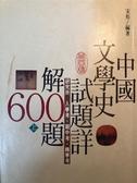 (二手書)中國文學史試題詳解600題(上/下)