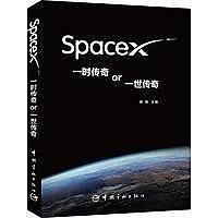 簡體書-十日到貨 R3Y【SpaceX一時傳奇or一世傳奇】 9787515905518 中國宇航出版社 作者:作者:胡