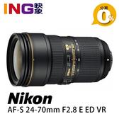 【贈marumi 保護鏡】NIKON AF-S 24-70mm F2.8E ED VR 榮泰公司貨 24-70 f/2.8 E 全幅鏡皇