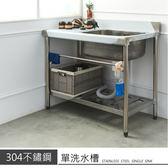 【dayneeds】不鏽鋼【100公分 右水槽】單洗水槽 流理台