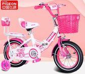飞鸽儿童自行车女孩2-3-4-6-7-8-9-10岁宝宝脚踏单车男孩小孩童车全館免運 萌萌