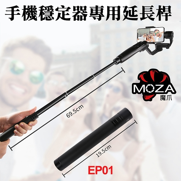 【立福公司貨】手機 穩定器 延長桿 MOZA 魔爪 擴展 手持 自拍 延伸桿 EP01 For Mini-Mi MX