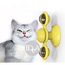 IDEA 貓風車玩具 抓癢 磨牙 轉轉樂 逗貓棒 貓抓板 寵物玩具 狗狗 發光球