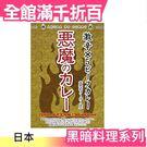【小福部屋】【北都 悪魔咖哩 】空運 日本 黑暗料理 北海道札幌名產 速食包 調理包【新品上架】