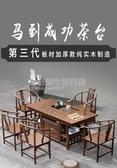 茶桌椅組合實木泡茶台茶具套裝一體家用小茶幾功夫茶道中式茶藝桌 NMS設計師生活百貨