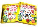 小手創意貼貼樂-美味食物【革新版】...