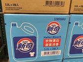 [COSCO代購] C126863 HAITER BLEACH 新奇漂白水 5公升X3入