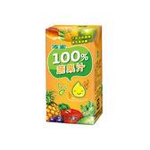 波蜜100%蔬果汁160ml*6入/組【愛買】
