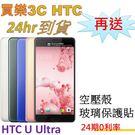 現貨 HTC U Ultra 手機64G,送 空壓殼+玻璃保護貼,24期0利率,聯強代理
