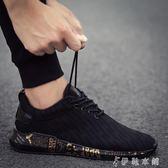 休閒鞋 男士運動休閒韓版潮流潮鞋百搭跑步布鞋透氣板鞋男鞋網面 伊鞋本鋪