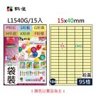【奇奇文具】鶴屋 #104 L1540G 粉黃 95格 A4三用標籤