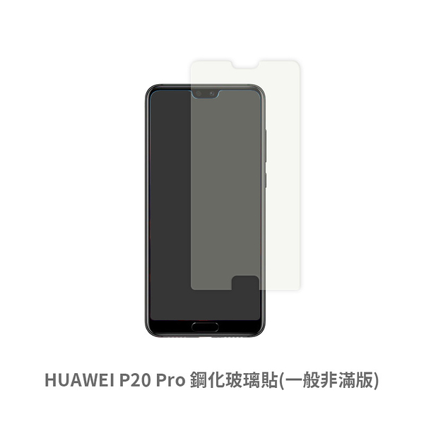 HUAWEI P20 Pro 鋼化玻璃貼(一般非滿版) 保護貼 玻璃貼 抗防爆 鋼化玻璃膜 螢幕保護貼
