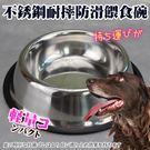 【培菓平價寵物網】dyy》寵物碗不銹鋼耐摔防滑貓狗碗-小直徑11.5cm