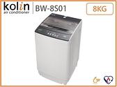 ↙0利率↙KOLIN 歌林 8公斤 全自動智慧 單槽洗衣機 BW-8S01 套房【南霸天電器百貨】
