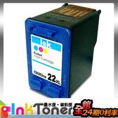 HP No.22XL C9352CA 環保墨水匣(彩色/高容量)一顆【適用】HP PSC 1408/1410