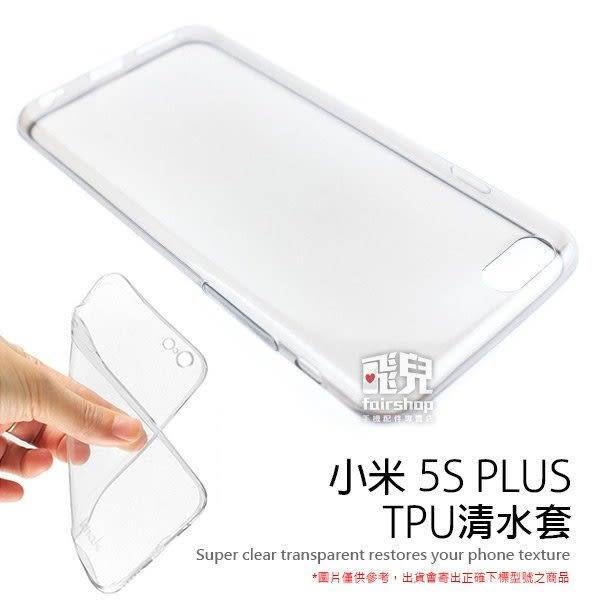 【飛兒】原味質感 小米 5S Plus 清水套 軟殼 保護殼 保護套 手機殼 手機套 透明 TPU xiaomi 5S+