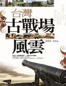 (二手書)台灣古戰場風雲