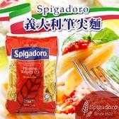 義大利 Spigadoro 義大利筆尖麵 500g【櫻桃飾品】【30564】