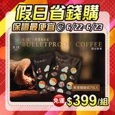 【啡 天然】濾掛式防彈咖啡 7包免運體驗組(含有機冷壓初榨椰子油)
