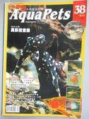 【書寶二手書T4/寵物_PNM】AquaPets_38期_異形搜查線等