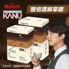 韓國 Maxim KANU雙倍濃縮拿鐵 ...