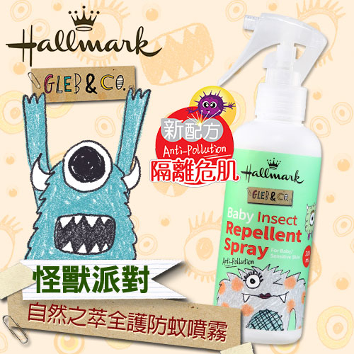 Hallmark合瑪克 自然之萃全護防蚊噴霧 200ml【BG Shop】
