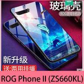 【萌萌噠】ASUS ROG Phone II (ZS660KL) 歐美創意極光星球保護殼 全包軟邊 鋼玻璃背板 手機殼 掛繩