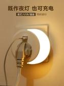 歐普插電小夜燈泡夜光感應插座節能嬰兒喂奶護眼睡眠臥室床頭台燈 小明同學